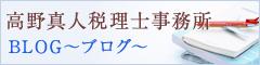 高野真人税理士事務所~ブログ